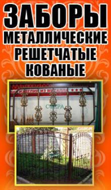 заборы Ростов на Дону