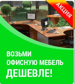 офисные шкафы на заказ