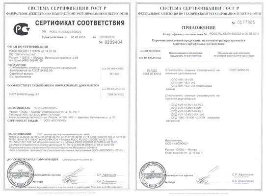 сертификаты на двухкамерные окна